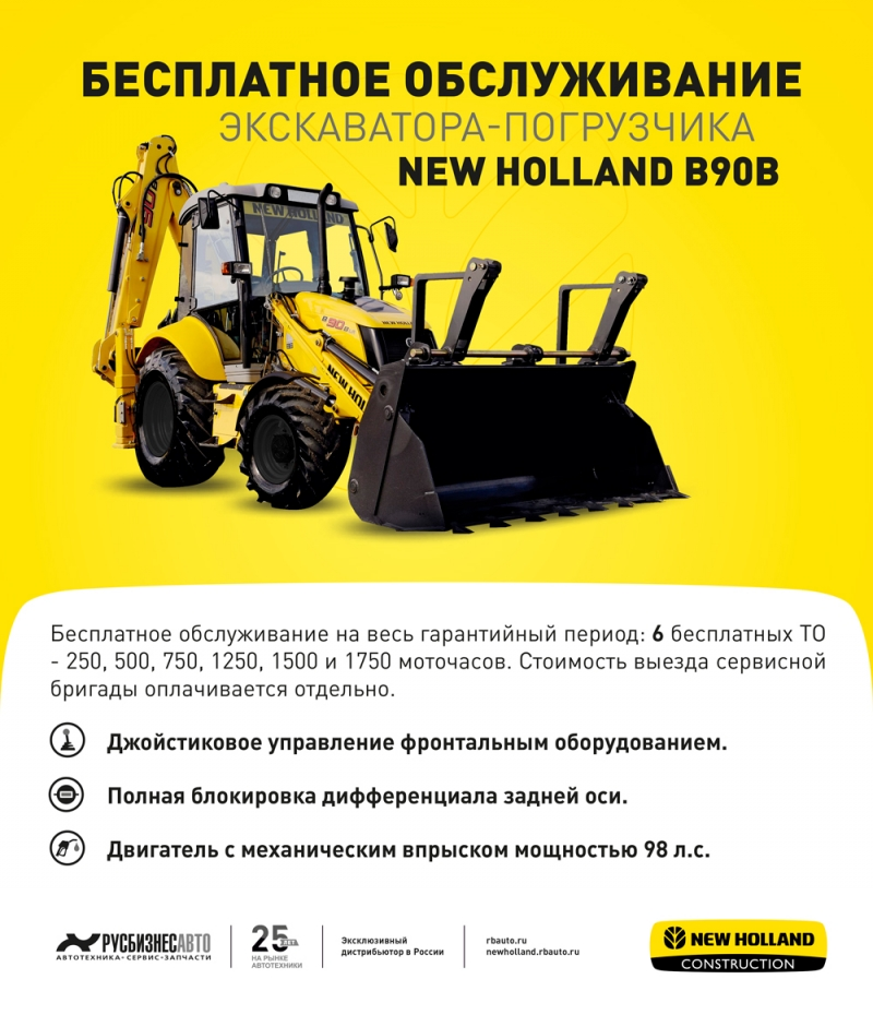 Фото №5: Экскаватор-погрузчик New Holland B90B LR